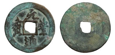 song dynasty cash