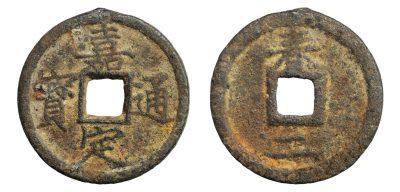 NING ZONG. 195-1224 AD. 2 CASH O: Jia Ding tong bao. R: Chun er-0