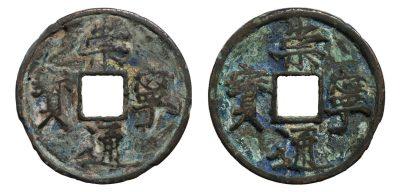 Emperor Hui Zong 10 CASH 1102-1106 AD O:Chong Ning tong bao-0